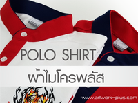 Polo Shirt, Micro Plus, TK Micro, ผ้า TK Micro